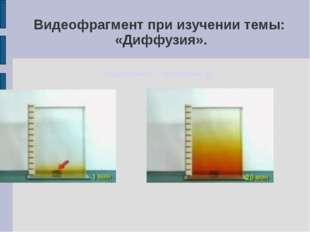 Видеофрагмент при изучении темы: «Диффузия». Видеофрагмент 1: «Диффузия». [2]