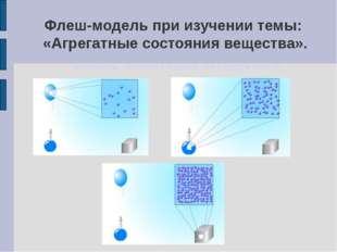 Флеш-модель при изучении темы: «Агрегатные состояния вещества». Флеш-модель: