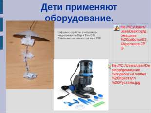 Дети применяют оборудование. Цифровое устройство для просмотра микропрепарато