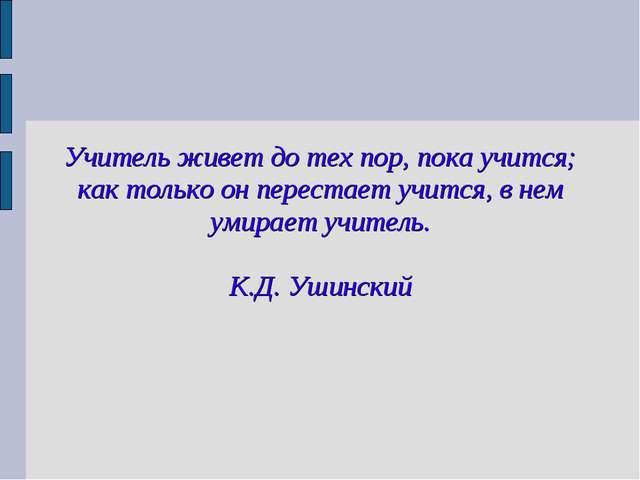 Учитель живет до тех пор, пока учится; как только он перестает учится, в нем...