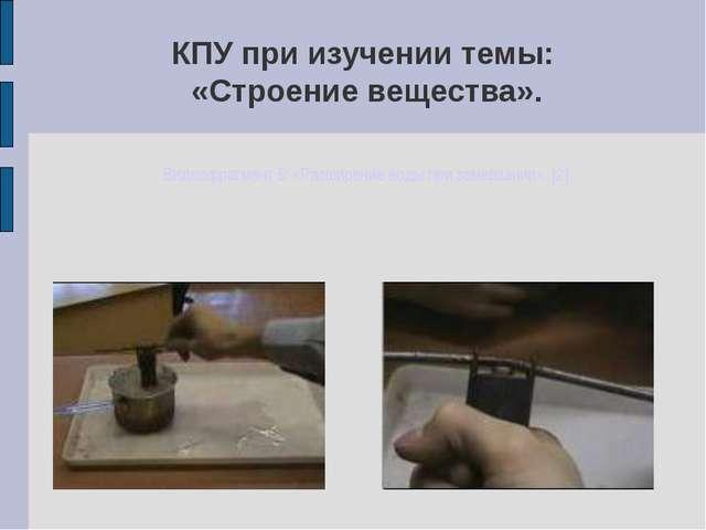 КПУ при изучении темы: «Строение вещества». Видеофрагмент 5: «Расширение воды...