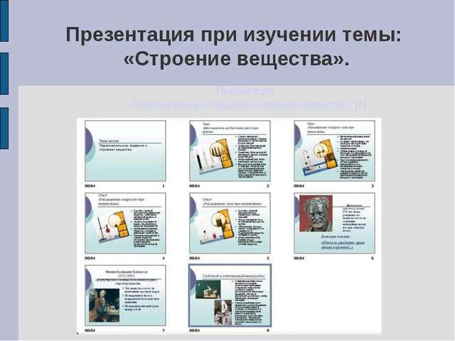 Презентация при изучении темы: «Строение вещества». Презентация: «Первоначаль...