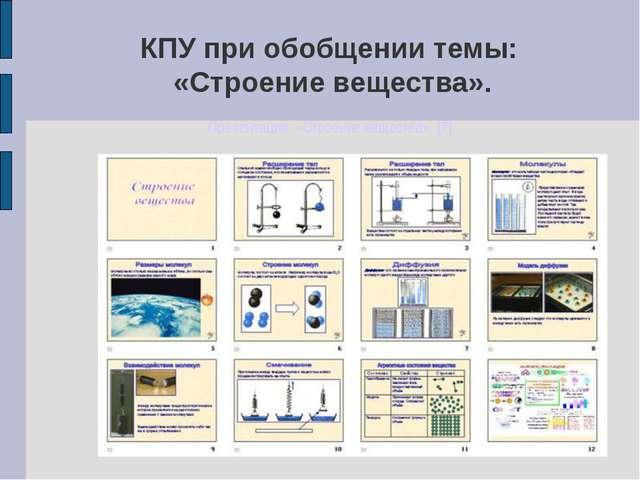 КПУ при обобщении темы: «Строение вещества». Презентация: «Строение вещества»...