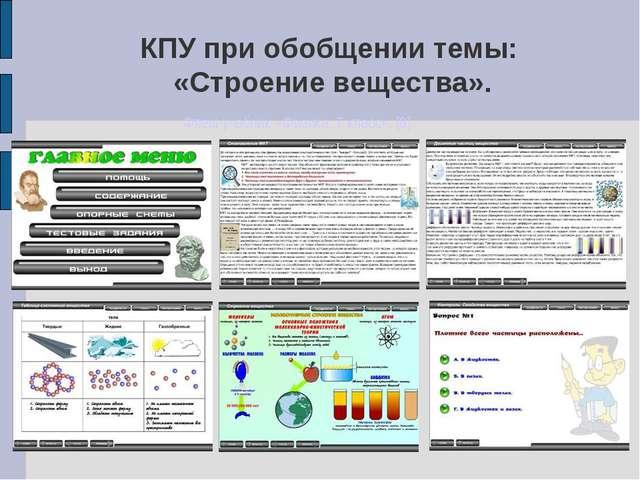 КПУ при обобщении темы: «Строение вещества». Флеш-учебник «Физика. 7 класс»....