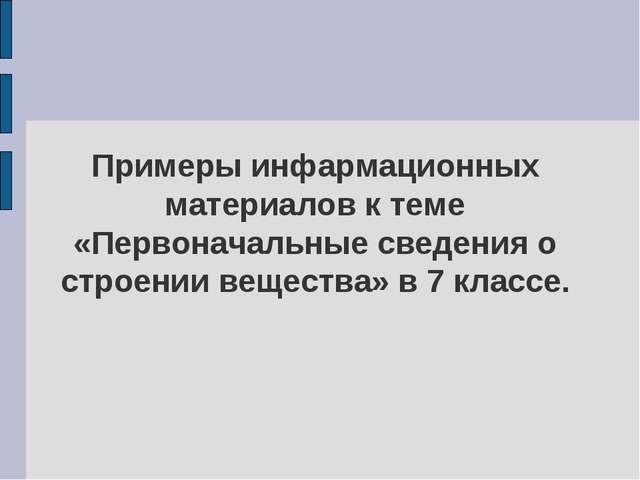 Примеры инфармационных материалов к теме «Первоначальные сведения о строении...