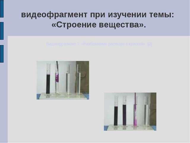 видеофрагмент при изучении темы: «Строение вещества». Видеофрагмент 1: «Разба...