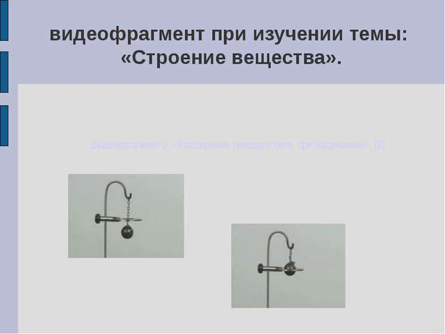 видеофрагмент при изучении темы: «Строение вещества». Видеофрагмент 2: «Расши...