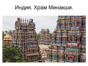 Индия. Храм Минакши.