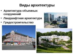 Виды архитектуры Архитектура объемных сооружений Ландшафтная архитектура Град