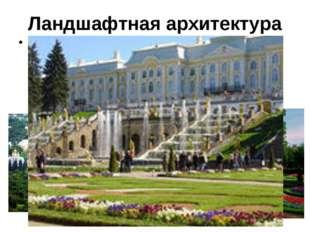 Ландшафтная архитектура Ландшафтная архитектура связана с организацией садово