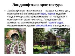 Ландшафтная архитектура Ландшафтная архитектура— раздел архитектуры, посвящё