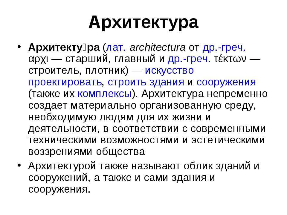 Архитектура Архитекту́ра (лат.architectura от др.-греч. αρχι— старший, глав...