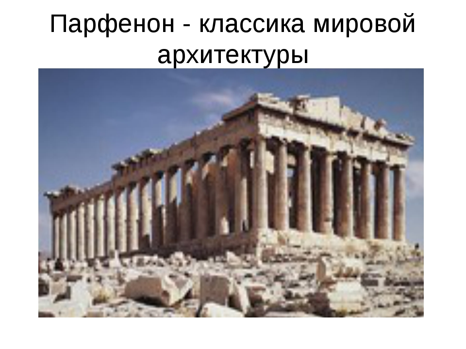 Парфенон - классика мировой архитектуры
