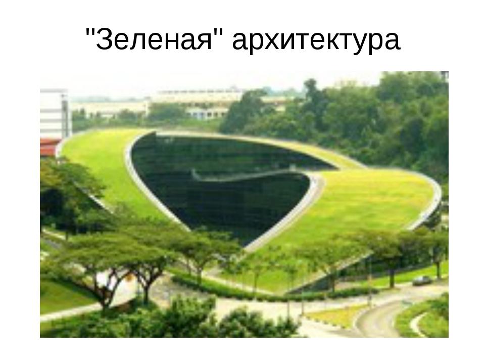 """Зеленая"" архитектура"
