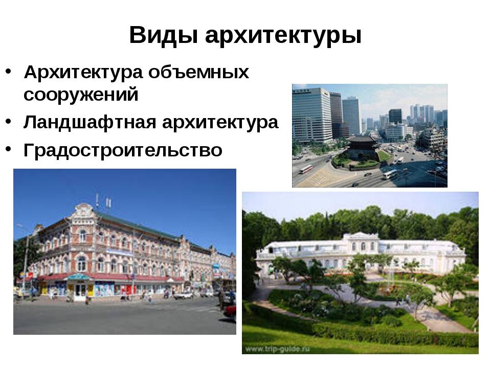 Виды архитектуры Архитектура объемных сооружений Ландшафтная архитектура Град...
