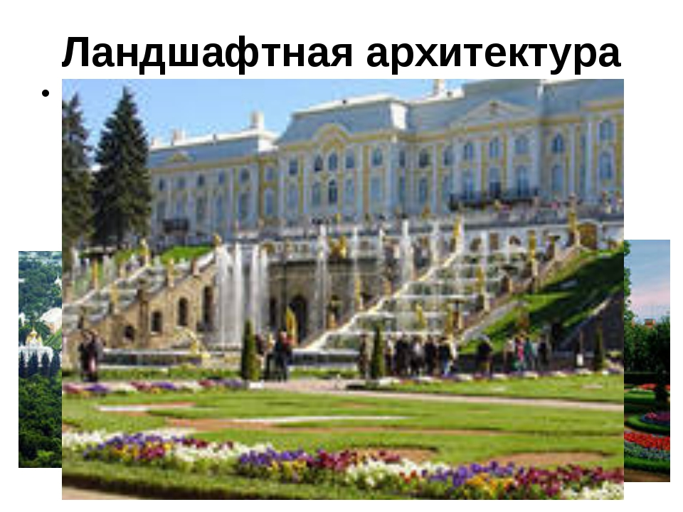 Ландшафтная архитектура Ландшафтная архитектура связана с организацией садово...