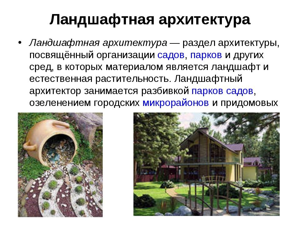 Ландшафтная архитектура Ландшафтная архитектура— раздел архитектуры, посвящё...