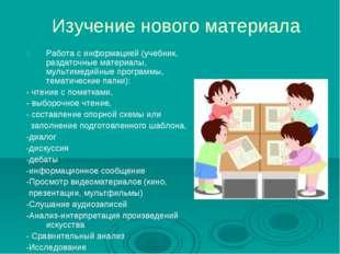Изучение нового материала Работа с информацией (учебник, раздаточные материал