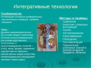 Интегративные технологии Особенности: Активизация основных универсальных мысл