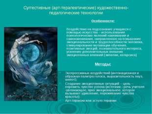 Суггестивные (арт-терапевтические) художественно-педагогические технологии Ос