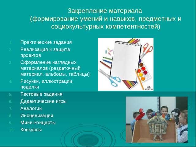 Закрепление материала (формирование умений и навыков, предметных и социокульт...
