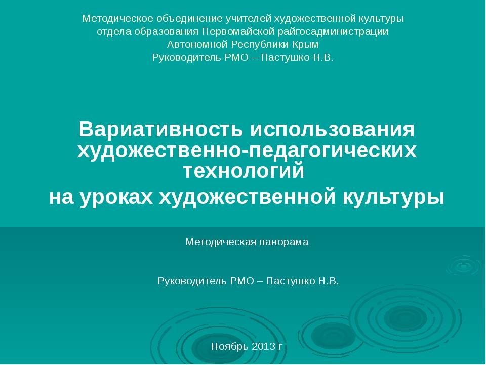 Методическое объединение учителей художественной культуры отдела образования...