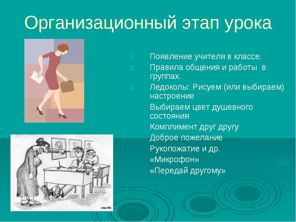 Организационный этап урока Появление учителя в классе. Правила общения и рабо...