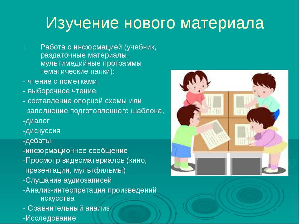 Изучение нового материала Работа с информацией (учебник, раздаточные материал...