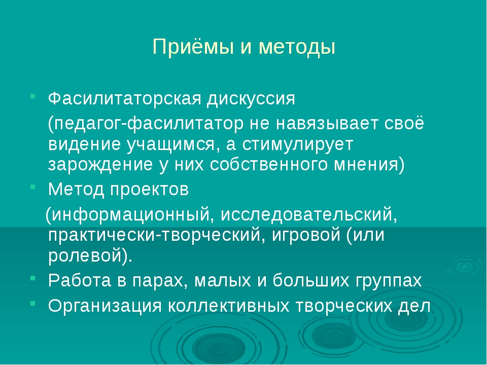 Приёмы и методы Фасилитаторская дискуссия (педагог-фасилитатор не навязывает...