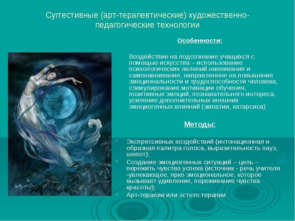 Суггестивные (арт-терапевтические) художественно-педагогические технологии Ос...