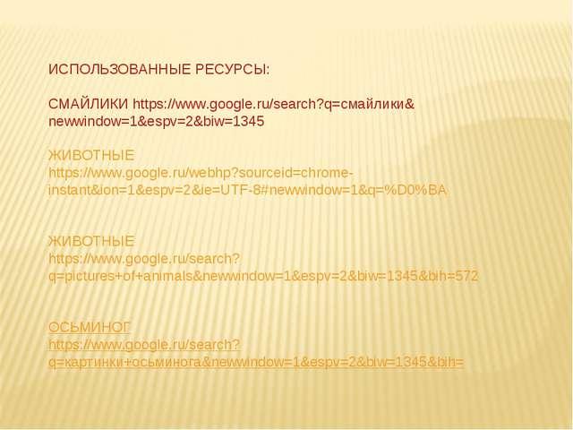 ИСПОЛЬЗОВАННЫЕ РЕСУРСЫ: СМАЙЛИКИ https://www.google.ru/search?q=смайлики&neww...