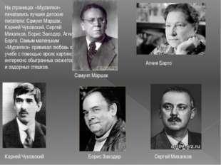 На страницах «Мурзилки» печатались лучшие детские писатели: Самуил Маршак, Ко