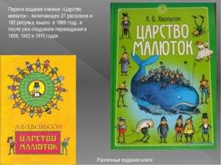 Первое издание книжки «Царство малюток», включающее 27 рассказов и 182 рисунк
