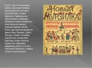В 1913 году в России вышла книга с рисунками Палмера Кокса и русским текстом
