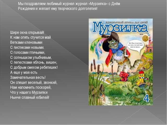Мы поздравляем любимый журнал журнал «Мурзилка» с Днём Рождения и желает ему...