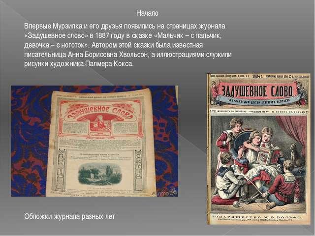 Начало Впервые Мурзилка и его друзья появились на страницах журнала «Задушев...