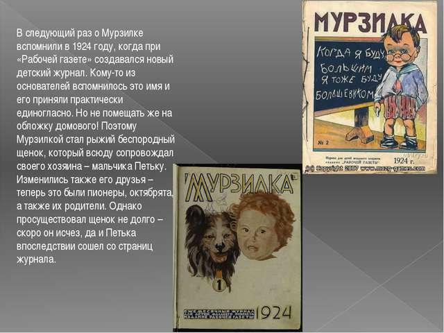 В следующий раз о Мурзилке вспомнили в 1924 году, когда при «Рабочей газете»...