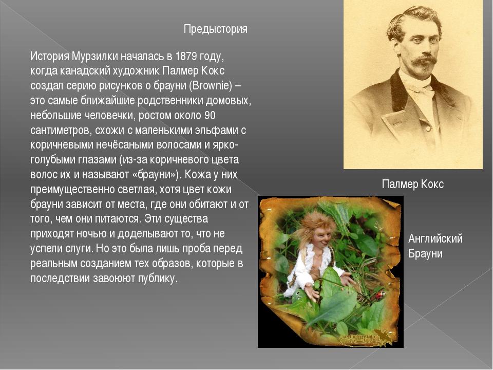 Предыстория История Мурзилки началась в 1879 году, когда канадский художник...