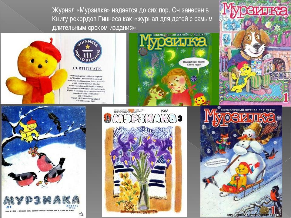 Журнал «Мурзилка» издается до сих пор. Он занесен в Книгу рекордов Гиннеса ка...
