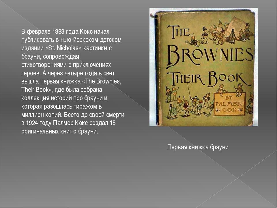 В феврале 1883 года Кокс начал публиковать в нью-йоркском детском издании «St...