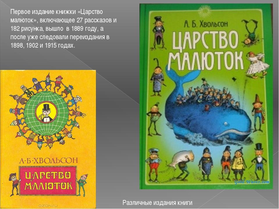 Первое издание книжки «Царство малюток», включающее 27 рассказов и 182 рисунк...