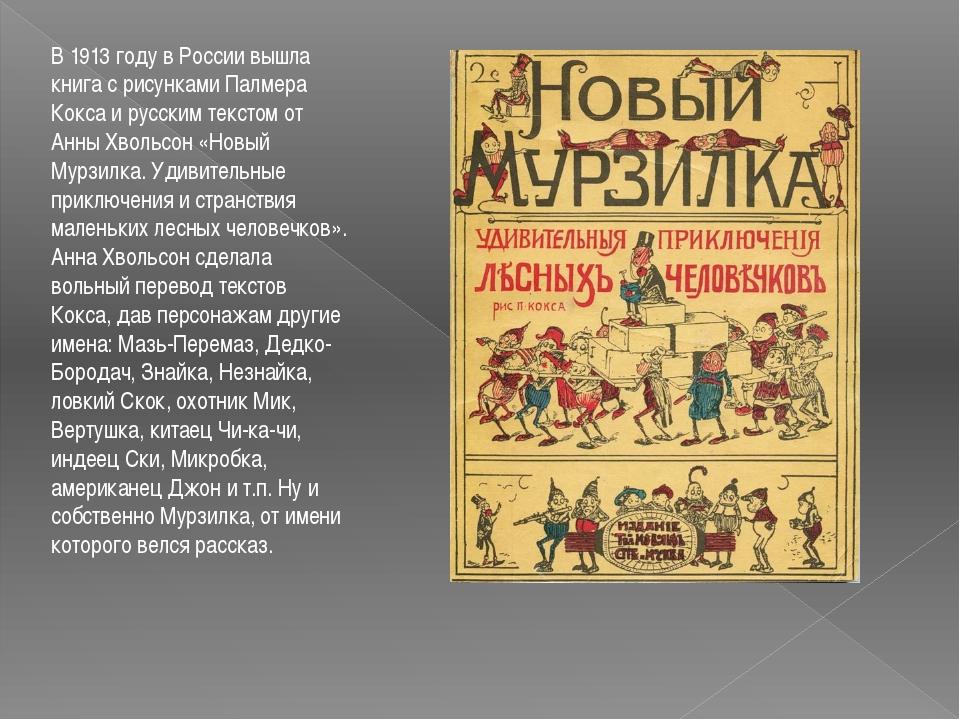 В 1913 году в России вышла книга с рисунками Палмера Кокса и русским текстом...