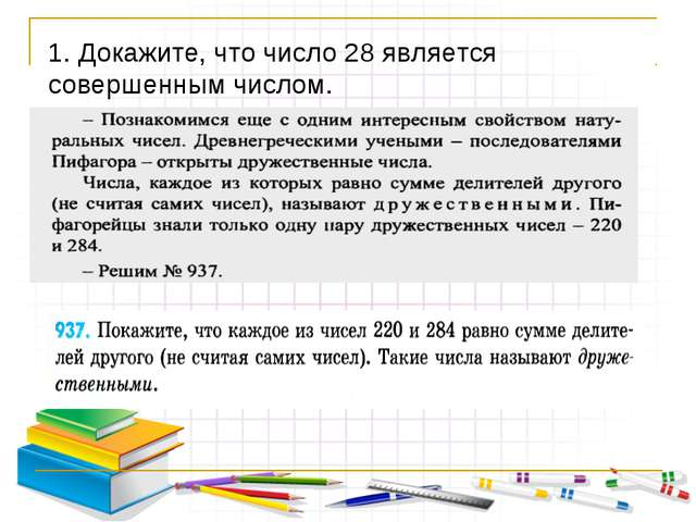1. Докажите, что число 28 является совершенным числом.