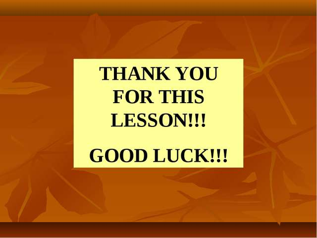 THANK YOU FOR THIS LESSON!!! GOOD LUCK!!! Панова Ю.А.