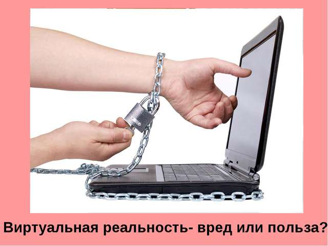 Виртуальная реальность- вред или польза?