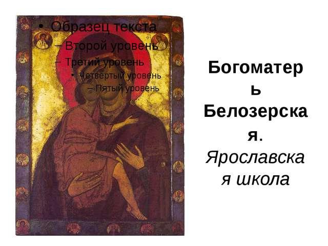 Богоматерь Белозерская. Ярославская школа