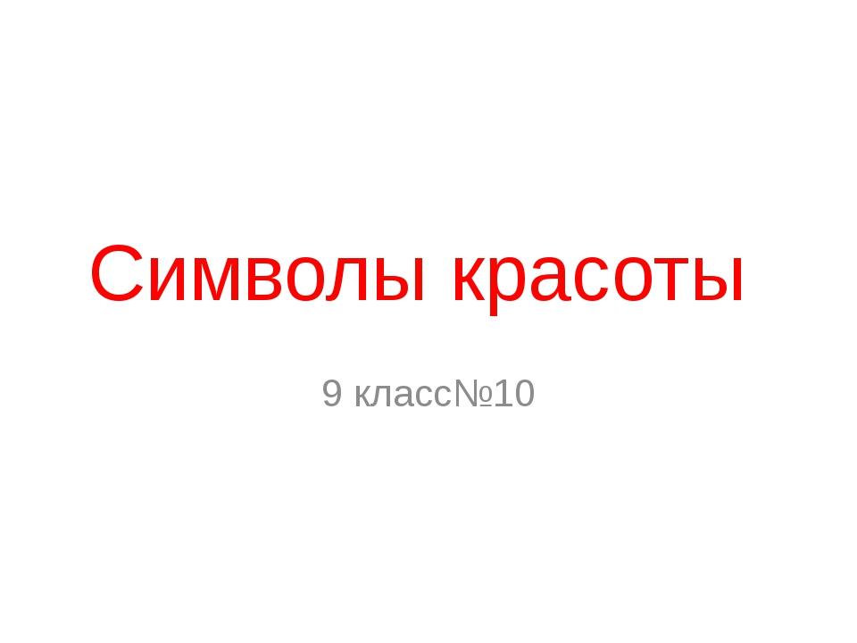 Символы красоты 9 класс№10