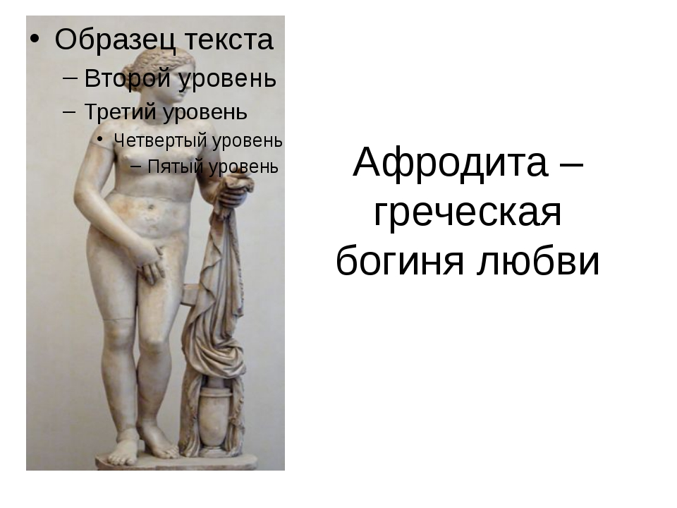 Афродита –греческая богиня любви