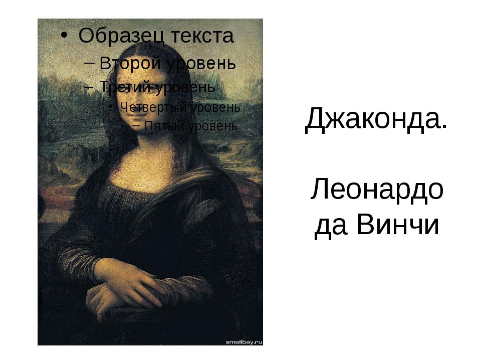 Джаконда. Леонардо да Винчи