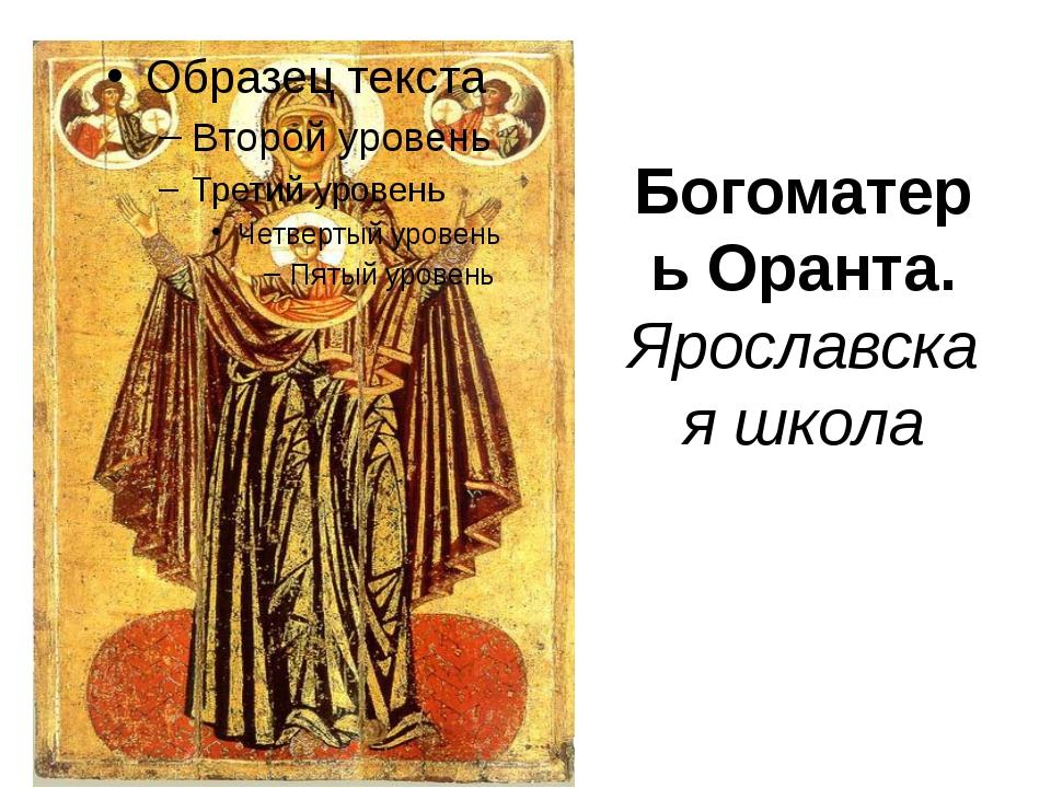 Богоматерь Оранта. Ярославская школа